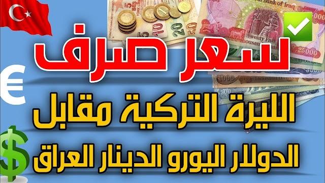 عزل محافظ البنك المركزي التركي يؤدي إلى نزيف حاد في الليرة التركية