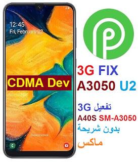 تفعيلSM-A3050 3G