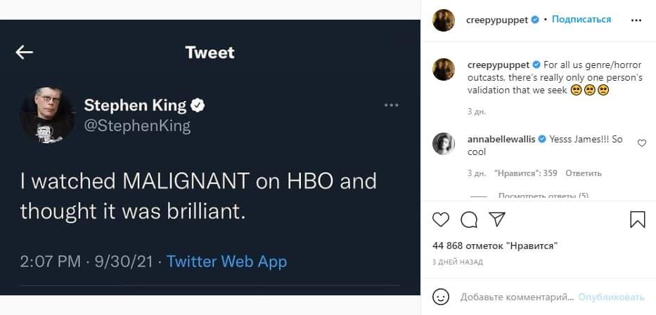 Джеймс Ван отреагировал на отзыв Стивена Кинга о фильме ужасов «Злое» - 02