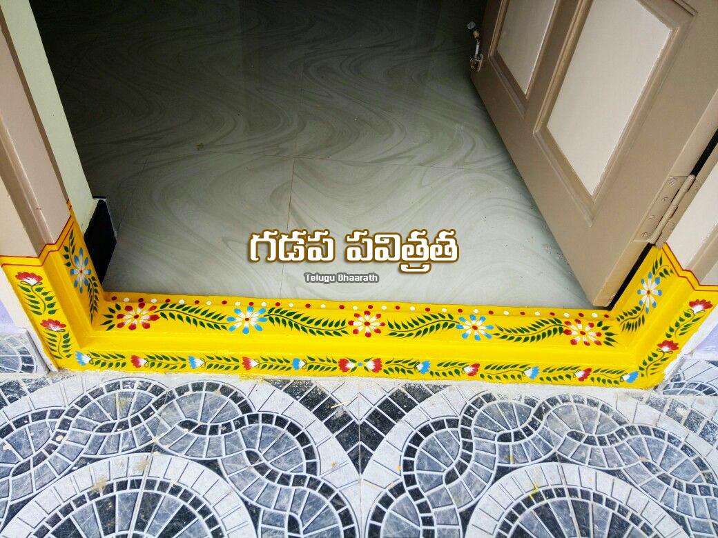 గడప పవిత్రత - Gadapa Pavitrata