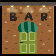 バーの建物のイラスト