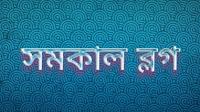 সমকাল ব্লগ