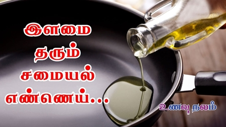 Is groundnut oil good for health? | What is groundnut oil in tamil?
