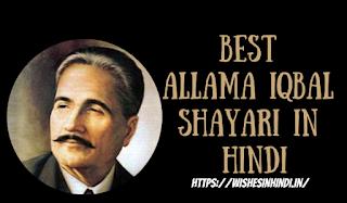 Best Allama Iqbal Shayari In Hindi
