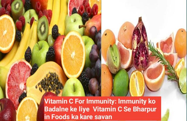 Vitamin C For Immunity: Immunity ko Badalne ke liye  Vitamin C Se Bharpur in Foods ka kare savan