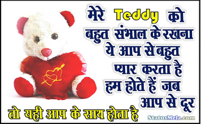 teddy-day-status-in-hindi