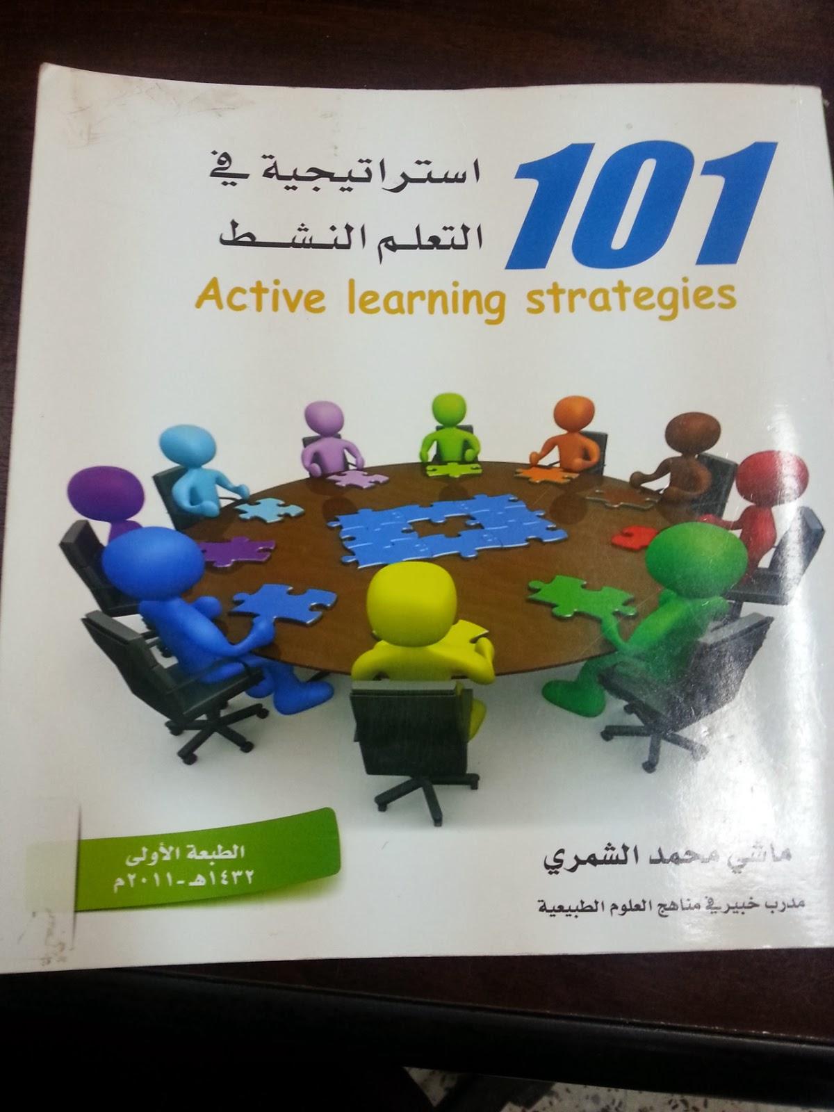 تحميل كتاب 101 استراتيجية التعلم النشط pdf