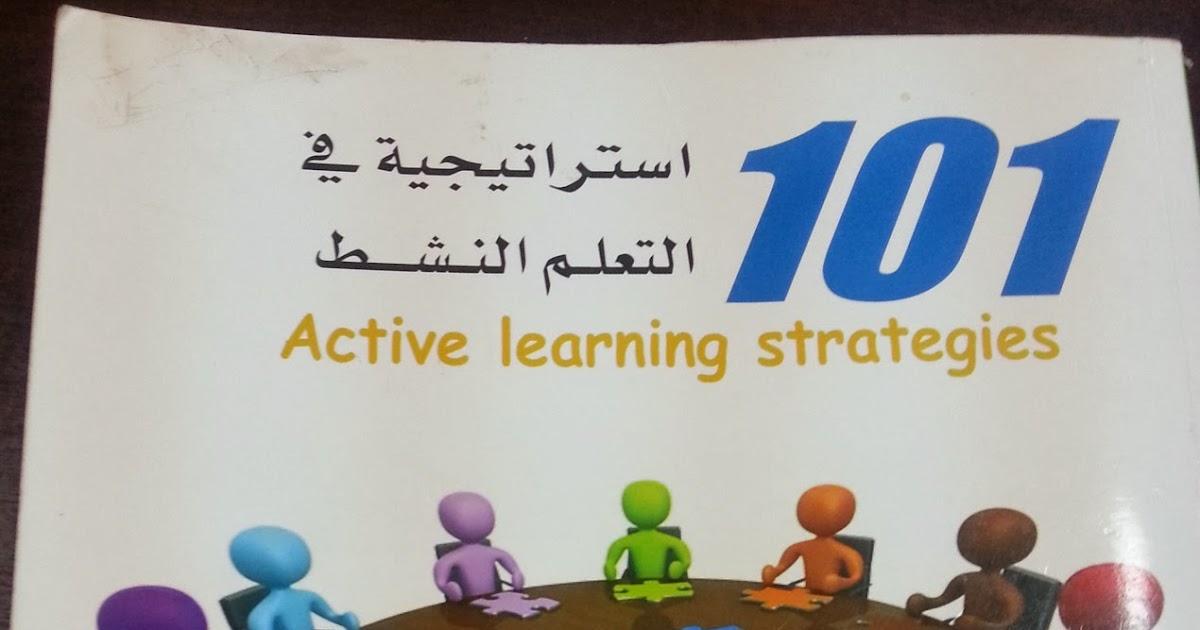 تحميل كتاب 101 استراتيجية التعلم النشط