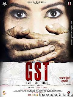 GST – Galti Sirf Tumhari (2017)