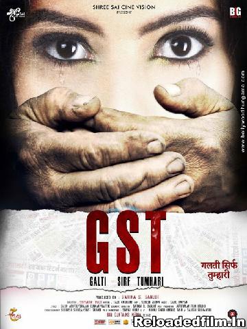 GST – Galti Sirf Tumhari (2017) Full Movie Download 480p 720p 1080p