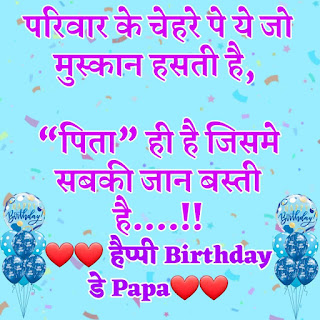 best birthday wishes for father in hindi