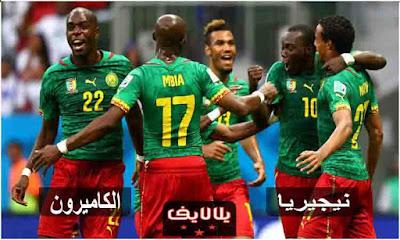 مشاهدة مباراة نيجيريا والكاميرون اليوم بث مباشر فى كأس امم افريقيا