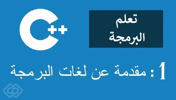 مقدمة عن لغات البرمجة