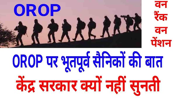 OROP Pensioners Problem Solution