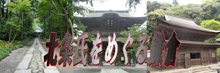 北条氏をめぐる鎌倉