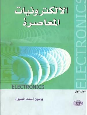 كتاب شامل في الإليكترونيات