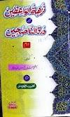 Nuzha Tul Wazeen Jild 1)(نزھۃ الواعظین جلد 1