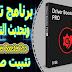 تحميل برنامج تثبيت وتحديث التعريفات | IObit Driver Booster Pro 6.0.2.639  | صامت