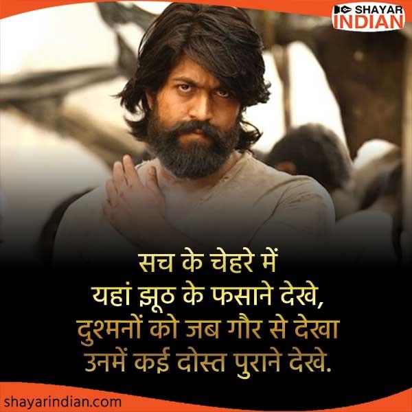 सच का चेहरा, Dosti Dushmani Shayari | Jhutha Fasana