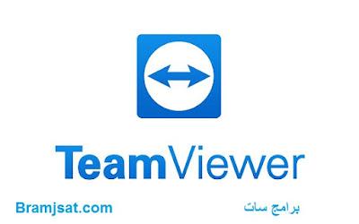 تحميل Team Viewer للتحكم للكمبيوتر