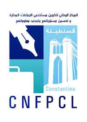 اعلان عن توظيف في المركز الوطني لتكوين مستخدمين الجماعات المحلية -- جوان 2019
