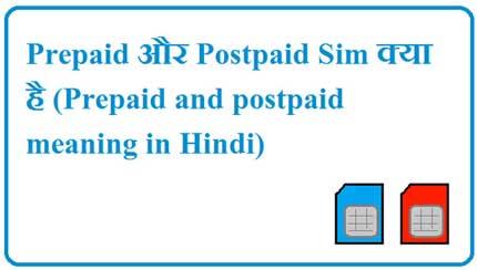 Prepaid Aur Postpaid Sim Kya Hai - Prepaid and Postpaid Meaning in Hindi