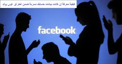 كيفية التحقق مما إذا كانت بياناتك قد تسربت بعد اختراق Facebook