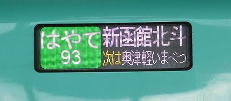 北海道新幹線 はやて93号 新函館北斗行き E5系