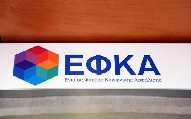 Nέα ηλεκτρονική υπηρεσία για οφειλέτες του ΕΦΚΑ