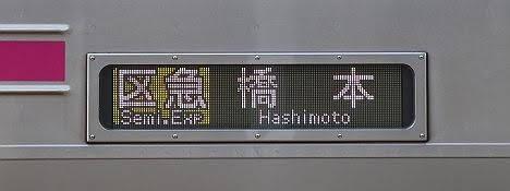 京王電鉄 区間急行 橋本行き13 8000系