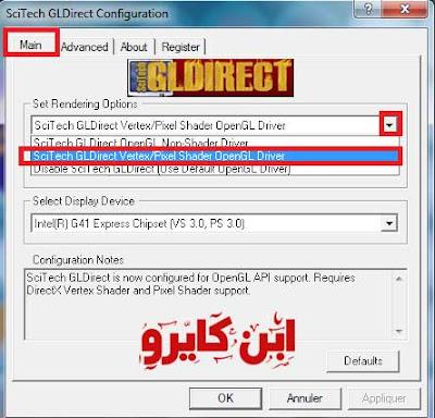 تحميل برنامج gldirect 2018 لرفع مستوي كارت الشاشة للكمبيوتر