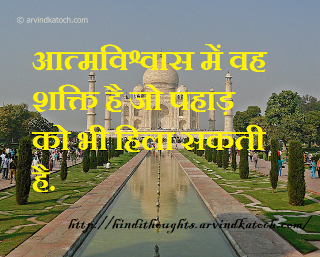 Hindi, Thought, Confidence, Hill, Picture