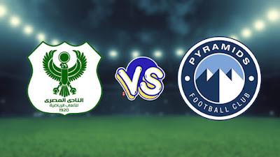 مشاهدة مباراة بيراميدز ضد المصري البورسعيدي 12-08-2021  بث مباشر في الدوري المصري