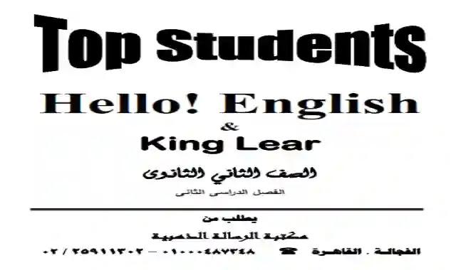الوحدة السابعة من كتاب Top Students فى اللغة الانجليزية للصف الثانى الثانوى الترم الثانى 2021