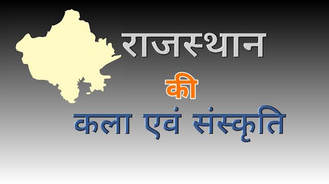 Rajasthan GK - Rajasthan ki Kala Sanskriti
