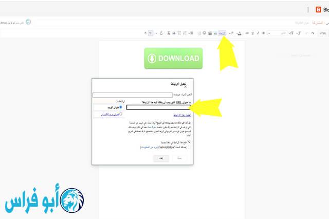 كيفية إضافة أزرار التحميل في المدونة بدون أكواد أو تعديل على القالب