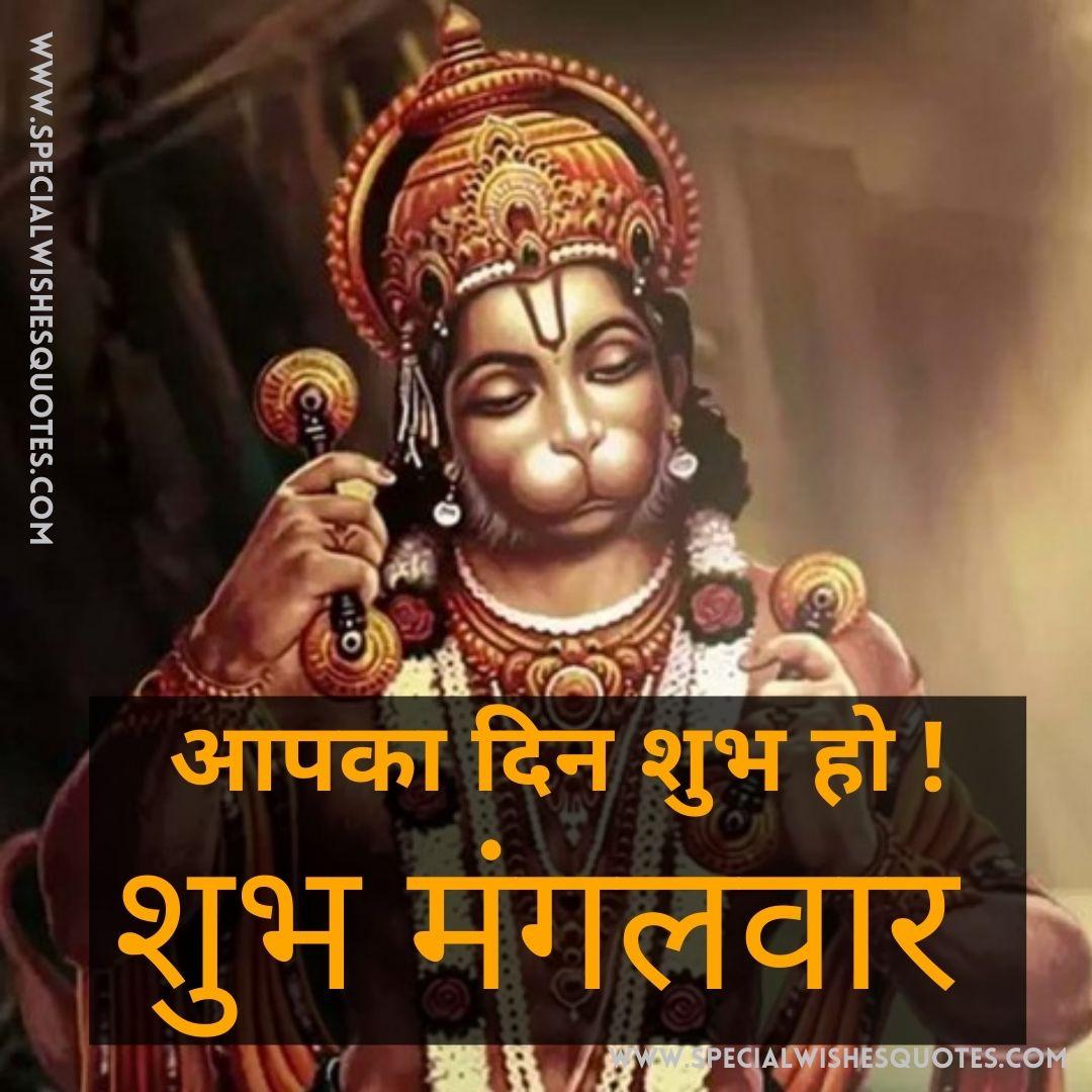 shubh mangalwar good morning photo