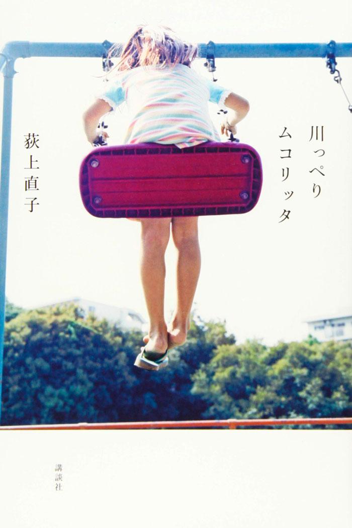 Kawapperi Mukoritta novela - Naoko Ogigami - Kodansha