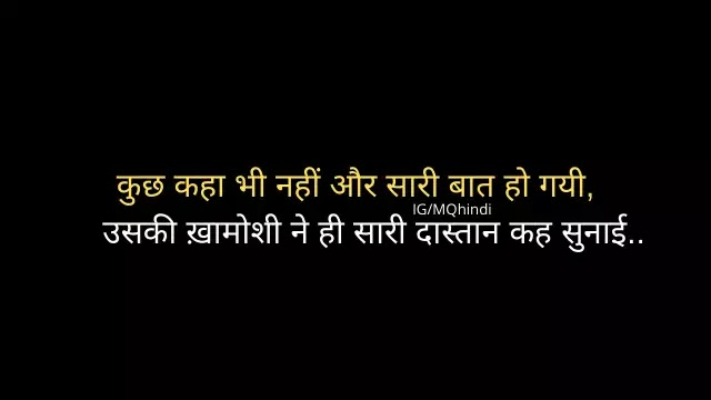 Khamoshi Love Quotes In Hindi,