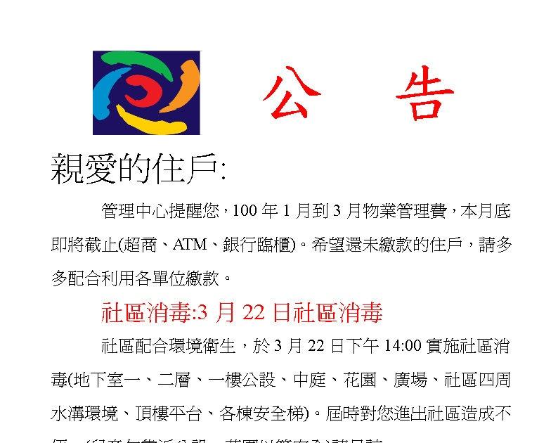 『飛夢特區 社區管理委員會』/Community Comittee: 03.21【社區消毒公告】