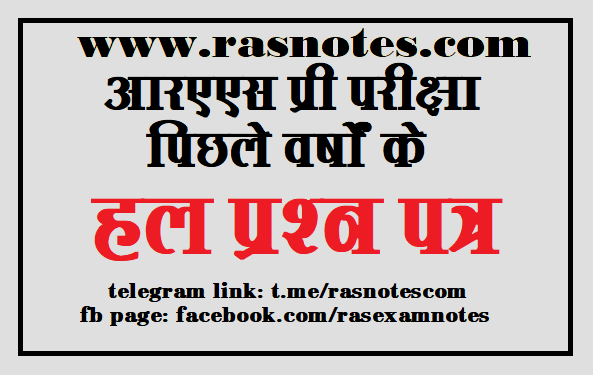 Download RAS Pre Exam papers pdf With Answer Key