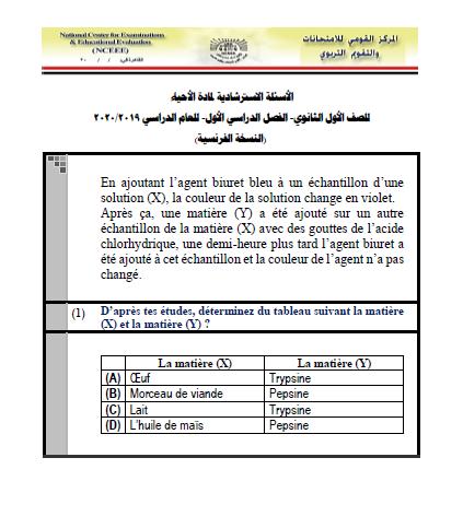 نماذج الوزارة الاسترشادية في الاحياء النسخه العربية والفرنسيه والانجليزيه لاولي ثانوي