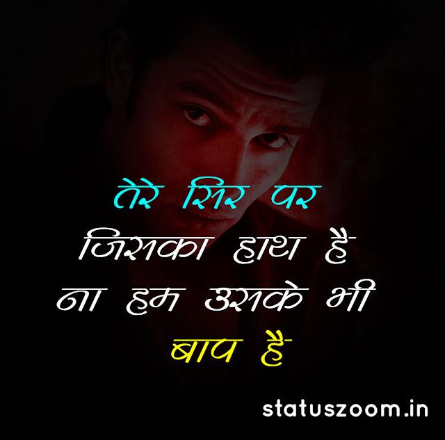attitude shayari images download boy