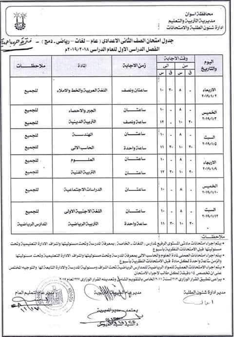 جدول امتحانات الصف الثاني الاعدادي فترة صباحية اسوان 2019