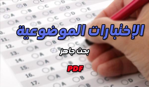 الإختبارات الموضوعية  - بحث جاهز pdf