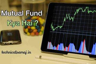 mutual fund kya hai,mutual fund kya hai hindi me,mutual fund kya hota hai hindi mein bataen,history of mutual fund in hindi,what is mutual fund in hindi