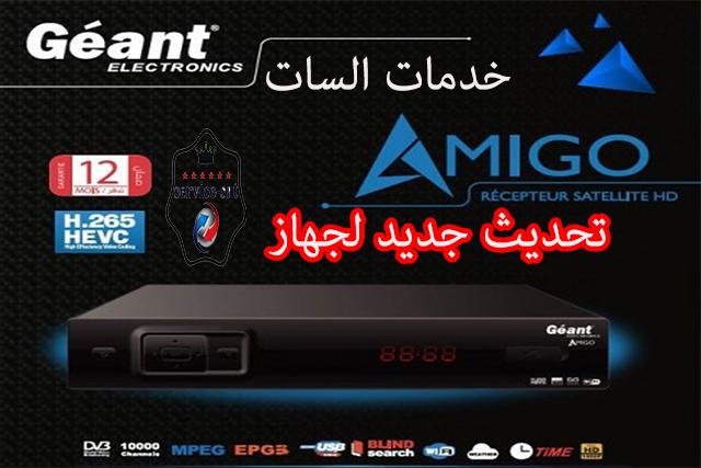جديد جهاز جيون AMIGO2_V8.20 بتاريخ 08-04-2020