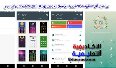 حماية,شرح,توضيح,Tips,Security,Android,AppLock,