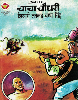 Chacha Chaudhary - Shikari Lakadbaggha Singh Hindi Comic PDF download