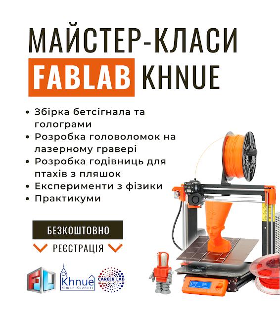 FabLab KhNUE запрошує на практичні заняття для дітей